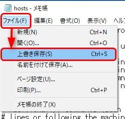 fostsファイル上書き保存
