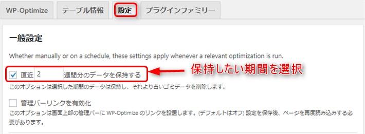 WP-Optimize一般設定