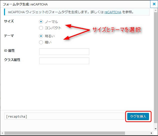 reCAPTCHAデザイン