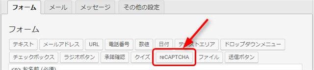 reCAPTCHAタブ選択