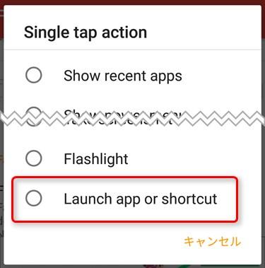 アプリケーションかショートカットに設定