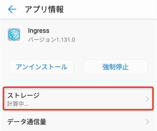 アプリ情報→ストレージ
