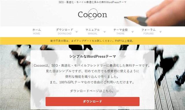 CocoonHP